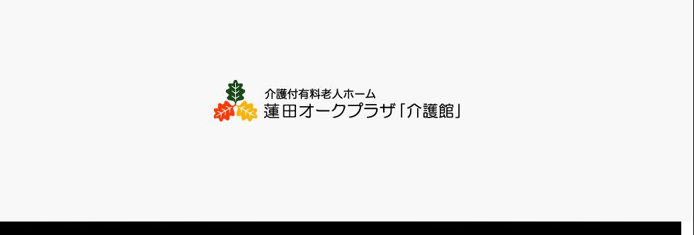 介護付き有料老人ホーム 蓮田オークプラザ「介護館」