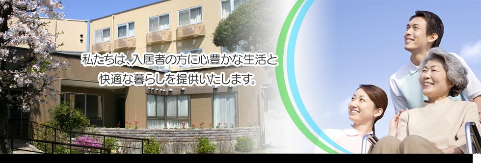 私たちは入居者の方に快たかな生活と快適な暮らしを提供します